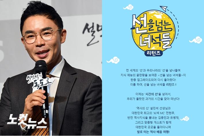 """""""پسران در حال عبور از مرز"""" که امروز ، هفته 5 ، دوباره Seol Min-seok ، Gyeolbang پایین رفتند"""
